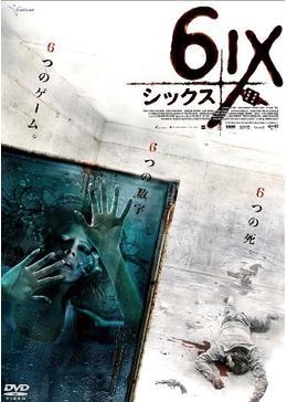6ix [シックス]