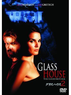 グラスハウス2