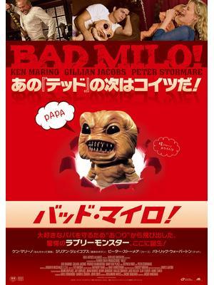 バッド・マイロ!