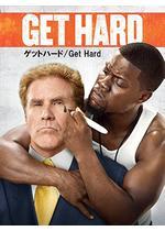 ゲットハード Get Hard