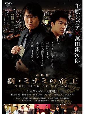 劇場版 新・ミナミの帝王 THE KING OF MINAMI