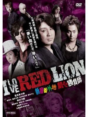 I LOVE RED LION