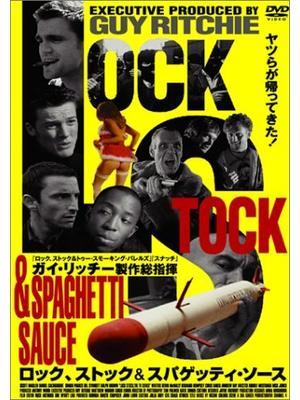 ロック、ストック&スパゲッティ・ソース