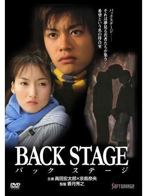 BACK STAGE -バックステージ-