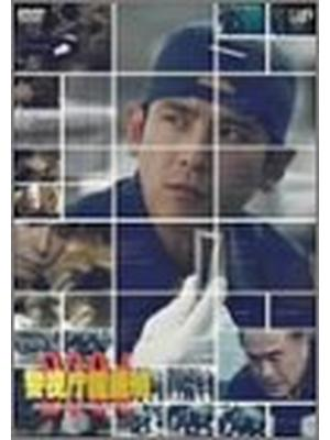 警視庁鑑識班2004 INVESTIGATION