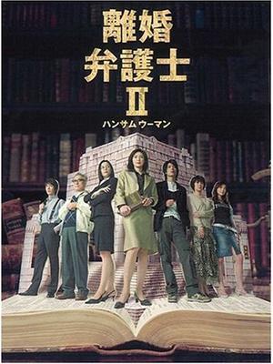 離婚弁護士II〜ハンサムウーマン〜