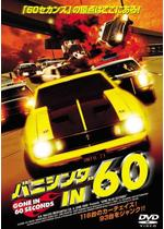 """バニシングIN60"""""""