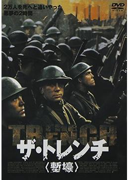 ザ・トレンチ 塹壕