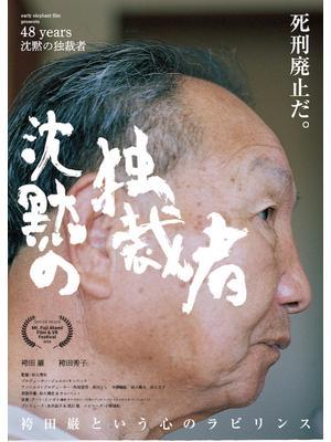 48 years – 沈黙の独裁者