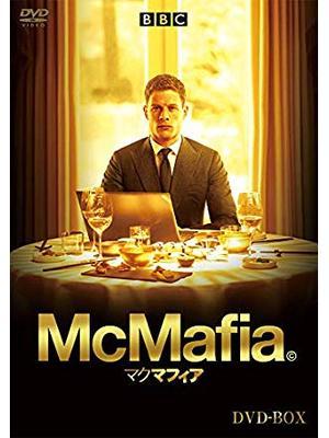 McMafia/マクマフィア