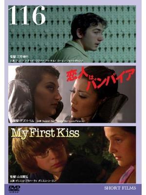 My First Kiss
