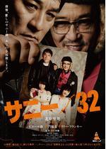 サニー/32