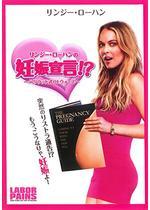 リンジー・ローハンの妊娠宣言!?  ハリウッド式OLウォーズ