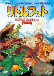 リトルフットの大冒険 謎の恐竜大陸