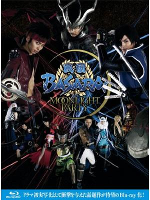 戦国BASARA −MOONLIGHT PARTY−