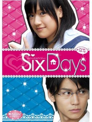 魔法のiらんど SixDays