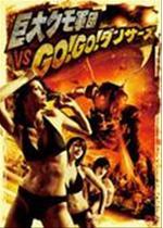 巨大クモ軍団vsGO!GO!ダンサーズ