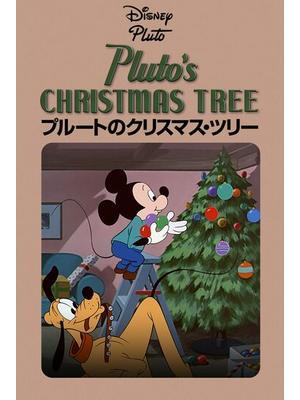 プルートのクリスマス・ツリー