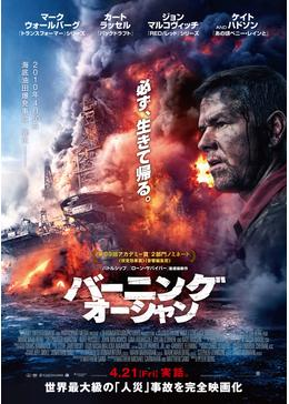 Burningoceanposterfinall