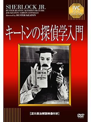 キートンの探偵学入門/忍術キートン