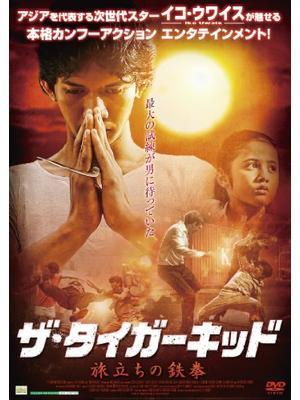 ザ・タイガーキッド 〜旅立ちの鉄拳〜