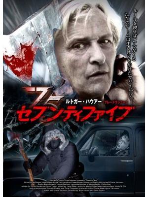 75 〜セブンティファイブ〜