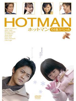 ホットマン'04春スペシャル