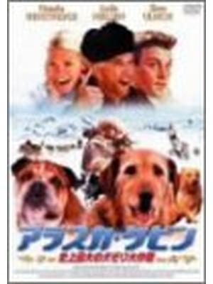 アラスカ・ケビン 史上最大の犬ぞり大作戦