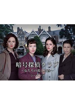 暗号探偵クラブ~女たちの殺人捜査~/ブレッチリー・サークル シーズン1