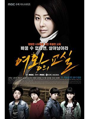 女王の教室(韓国)
