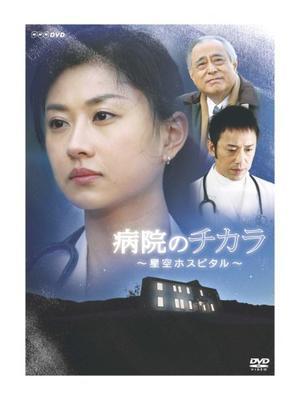 病院のチカラ〜星空ホスピタル〜