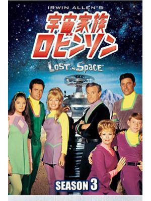 宇宙家族ロビンソン サード・シーズン