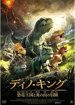 ディノ・キング 恐竜王国と炎の山の冒険