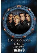 スターゲイト SG-1 シーズン9