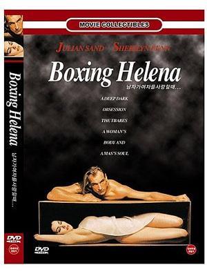 ボクシング・ヘレナ