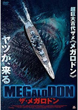 MEGALODON ザ・メガロドン