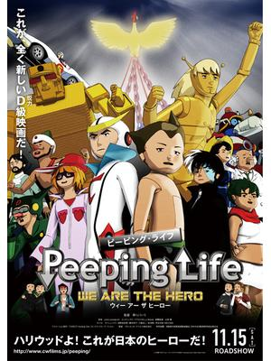 Peeping  Life WE ARE THE HERO/ピーピング ライフ ウィーアーザ ヒーロー