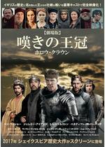 劇場版 嘆きの王冠~ホロウ・クラウン~/ヘンリー四世  PART1