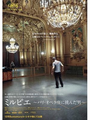 ミルピエ パリ・オペラ座に挑んだ男