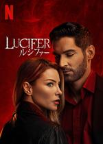 LUCIFER/ルシファー<ファースト・シーズン>