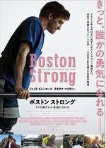 ボストン ストロング ダメな僕だから英雄になれた