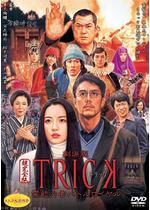 劇場版TRICK 霊能力者バトルロイヤル