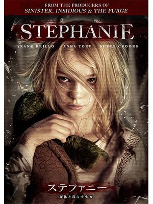 ステファニー 死体と暮らす少女