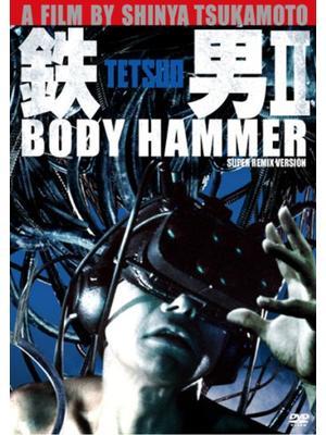 鉄男 II BODY HAMMER