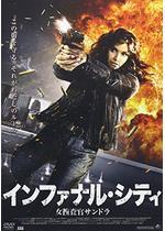 インファナル・シティ/女捜査官サンドラ