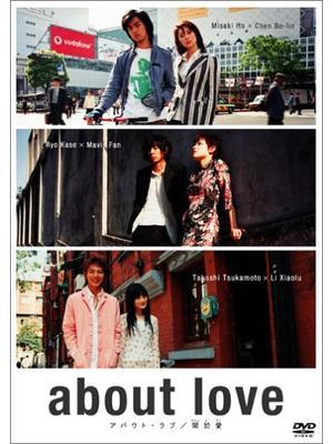 about love アバウト・ラブ/関於愛(クワァンユーアイ)