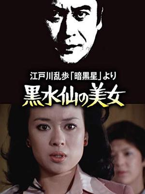 江戸川乱歩の美女シリーズ 黒水仙の美女