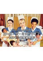 コール・ザ・ミッドワイフ ~ロンドン助産婦物語 シーズン8