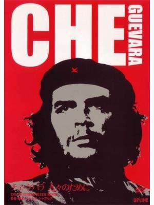 チェ・ゲバラ-人々のために-