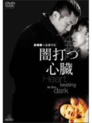 闇打つ心臓 Heart, beating in the dark